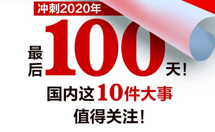 2020年最后100天 国内10件大事值得关注