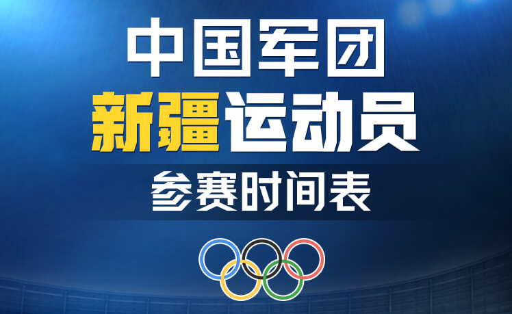 石榴图说   中国军团新疆运动员参赛时间表